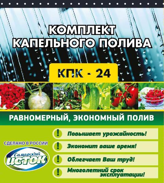 kpk 24